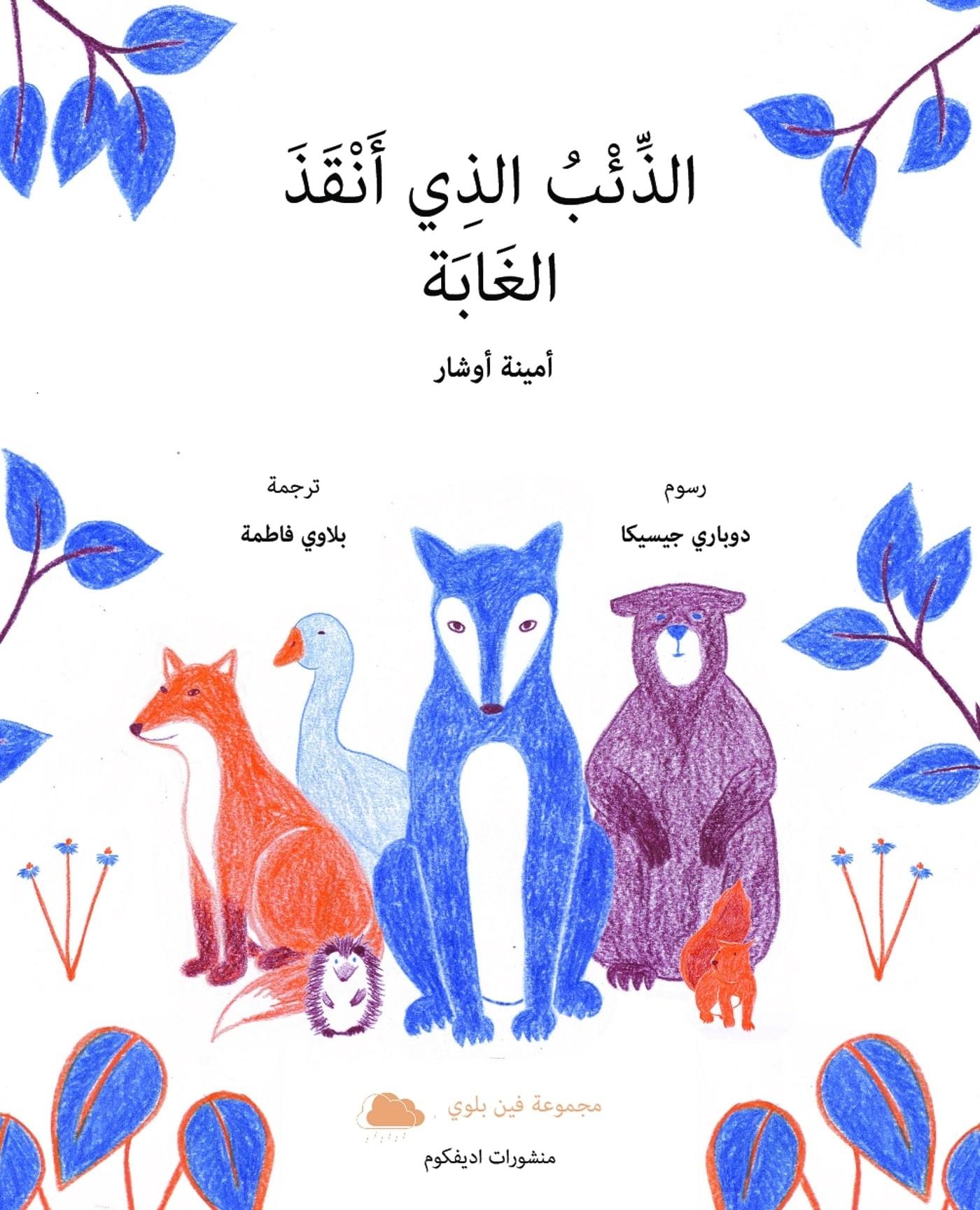 La forêt retrouvée version arabe
